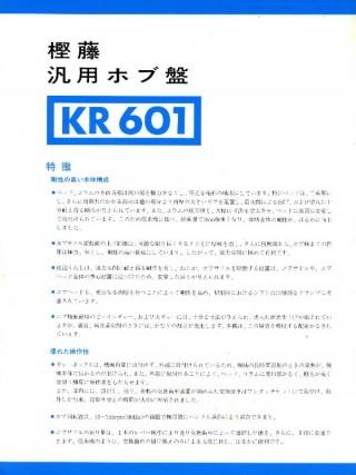 kr-601-2-s