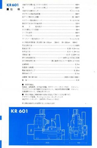 kr-601-5-s