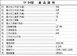 tf-64-c
