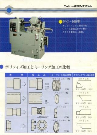 pc-100-1