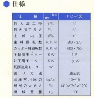 pc-100-j3